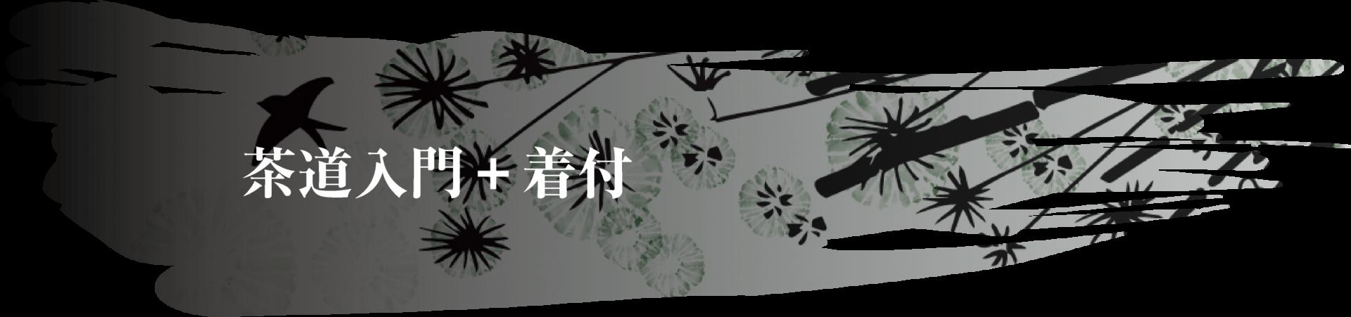 茶道入門+着付